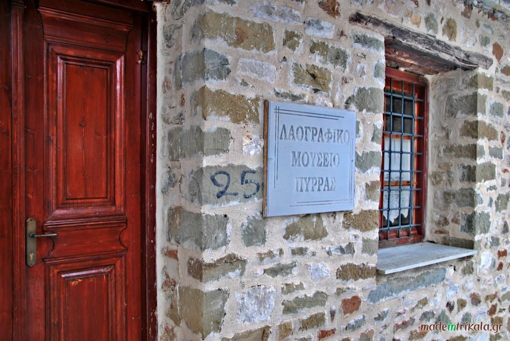 Λαογραφικό Μουσείο Πύρρας, Ελάτη, Περτούλι, Νεραϊδοχώρι, αξιοθέατα