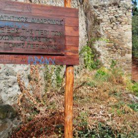 φρούριο Τρίκαλα, κάστρο Τρικάλων, περιπατητική διαδρομή γύρω από τα τείχη