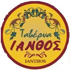 ταβέρνα Ίανθος Τρίκαλα, λογότυπο
