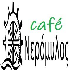 Καφέ Νερόμυλος Πύλη, λογότυπο