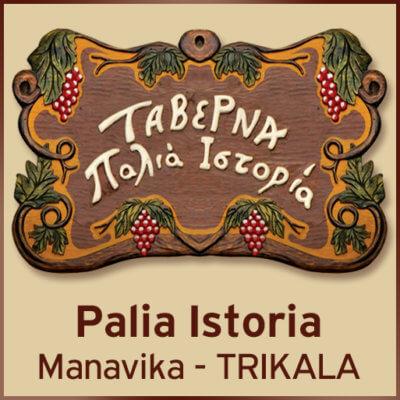 Ταβέρνα Παλιά Ιστορία Τρίκαλα, λογότυπου
