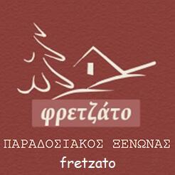 Ξενώνας Φρετζάτο Ελάτη Τρικάλων, λογότυπο