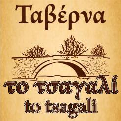 ταβέρνα Τσαγαλί Τρίκαλα, λογότυπο