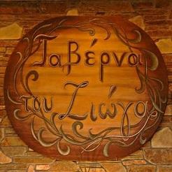 ταβέρνα του Ζιώγα Καστράκι, λογότυπο