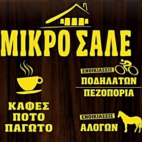 Δραστηριότητες Περτούλι Μικρό Σαλέ, καφές Περτούλι