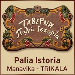 Παλιά Ιστορία Τρίκαλα, λογότυπο
