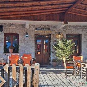 καφετέρια Περτούλι, Το Στέκι του Χωριού Περτούλι καφέ