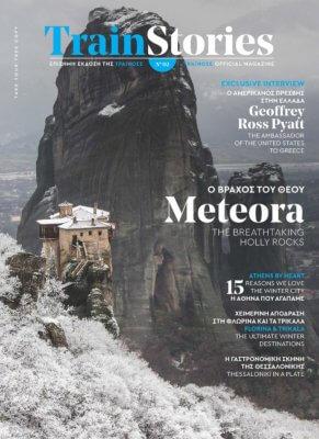 Train Stories Μετέωρα, δεύτερο τεύχος, εξώφυλλο