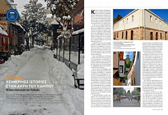 Train Stories magazine, δεύτερο τεύχος, Τρίκαλα & Μετέωρα