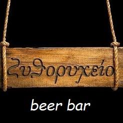 beer bar kalampaka Ζυθορυχείο μπυραρία, λογότυπο