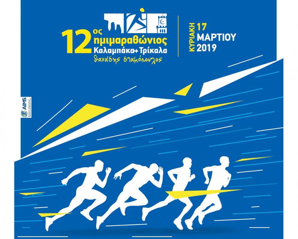 """12ος Ημιμαραθώνιος """"Θανάσης Σταμόπουλος"""" 2019"""