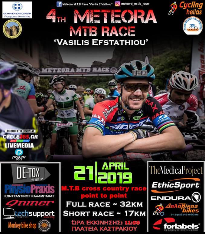 4th Meteora MTB Race αφίσα