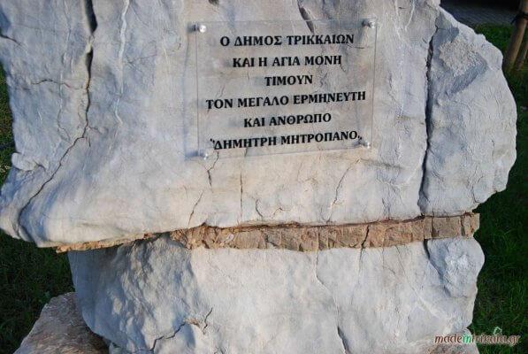 Δημήτρης Μητροπάνος Τρίκαλα, το μνημείο του στην Αγία Μονή