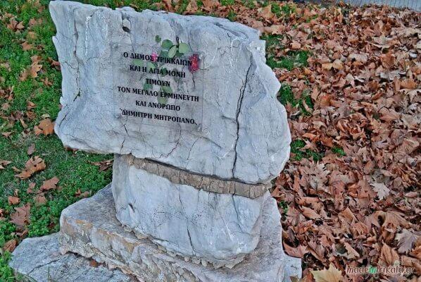 Δημήτρης Μητροπάνος Τρίκαλα, μνημείο Αγία Μονή