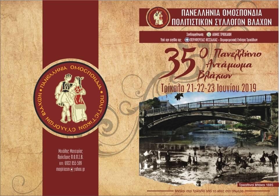 35ο Πανελλήνιο Αντάμωμα Βλάχων στα Τρίκαλα
