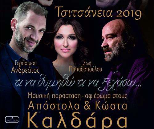 τσιτσάνεια 2019, αφίσα