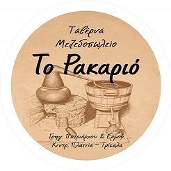 Το Ρακαριό ταβέρνα Τρίκαλα, λογότυπο