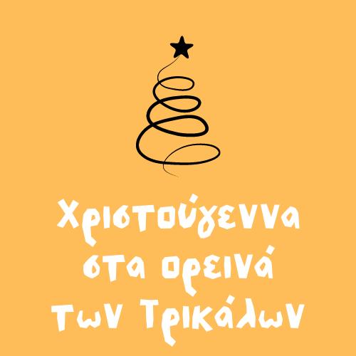 Χριστούγεννα, Ελάτη, Περτούλι, Νεραϊδοχώρι, ορεινά χωριά Τρικάλων