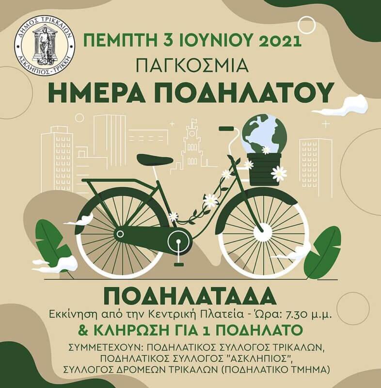 Ποδηλατάδα στα Τρίκαλα για την Παγκόσμια Ημέρα Ποδηλάτου