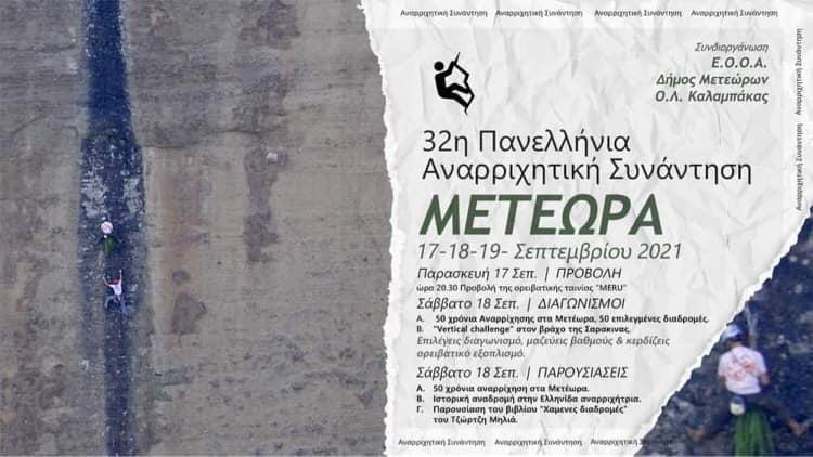 32η Πανελλήνια Αναρριχητική Συνάντηση Μετέωρα 2021
