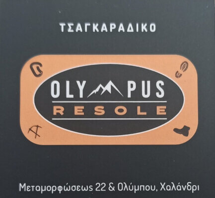 olympus resole, σόλιασμα παπουτσιών αναρρίχησης