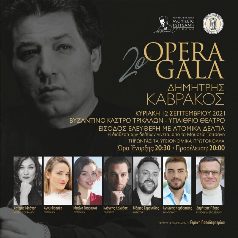 2ο Opera Gala Δημήτρης Καβράκος